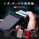【最大20枚収納可能】スマカード カードケース 財布 大容量 スキミング防止 RFID ワンタッチ スライド カード入れ カードホルダー ミニ…