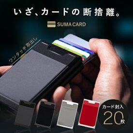 【最大20枚収納可能】スマカード カードケース 財布 大容量 スキミング防止 RFID ワンタッチ スライド カード入れ カードホルダー ミニ財布 ブランド キャッシュレス メンズ レディース ユニセックス 定期入れ SUICA パスケース プレゼント