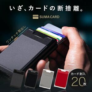 【最大20枚収納可能】スマカード カードケース 財布 大容量 スキミング防止 RFID ワンタッチ スライド カード入れ カードホルダー ミニ財布 ブランド キャッシュレス メンズ レディース ユニ