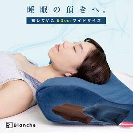 低反発枕 枕 低反発まくら 横向き 首こり いびき対策 ストレートネック 安眠 まくら カバー付 低め 高め ピロー