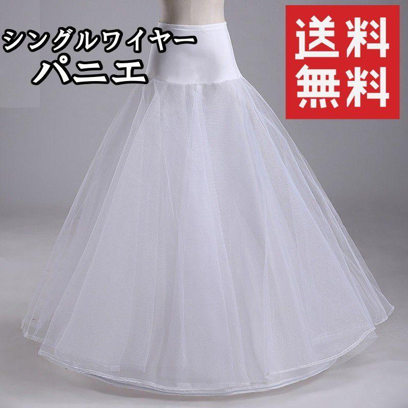 ドレス用 パニエ 白 スカート ロング ボリューム Aライン フォーマル ワイヤー ブライダルインナー