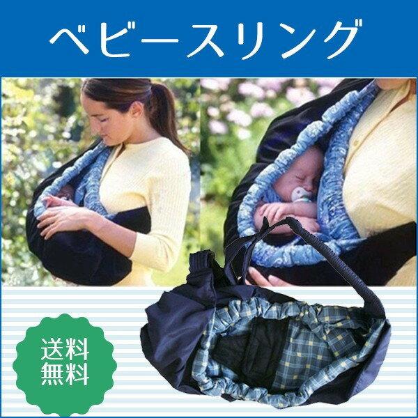 ベビースリング 抱っこ紐 ベビーキャリー 赤ちゃん 新生児 抱っこひも かわいい セーフティグッズ