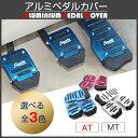 車 ドレスアップ アクセル ブレーキ クラッチ ペダルカバー AT MT オートマ マニュアル カー用品 アクセサリー アルミ…