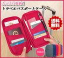 パスポートケース 旅行 マルチケース トラベルポーチ ポーチ チケット 財布 旅行用貴重品入れ