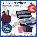 ワイシャツ 収納ケース 出張 旅行 ワイシャツケース Yシャツ 収納 ネクタイ シワ 型崩れ防止 ガーメントバッグ 収納ポーチ トラベルポ…