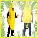 コスプレ 全身 バナナ 仮装 ハロウィン 衣装 着ぐるみ メンズ コスチューム 2018 面白い ギャグ パーティ 忘年会 レディース