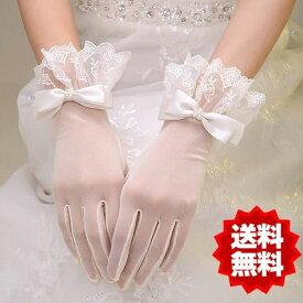 ショート ウエディンググローブ リボン パール 結婚式 披露宴 花嫁 純白 パーティ 早嫁ドレス ブライダル 手袋