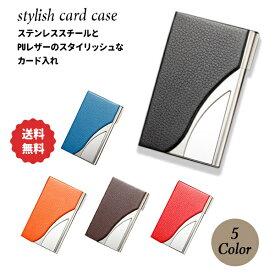 名刺入れ レザー ステンレス カードケース 革 メンズ レディース カード入れ プレゼント ビジネス