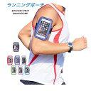 ランニング アームバンド スポーツ スマホ タッチOK 防汗 軽量 小物入れ 調節可能 iPhoneX iPhone6/7/8plus
