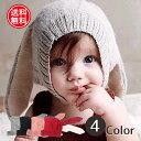 赤ちゃん ニット帽 うさ耳 うさぎちゃん 子ども ニット 帽子 うさぎ ベビー キッズ あったか もこもこ 0歳 1歳 2歳 3…