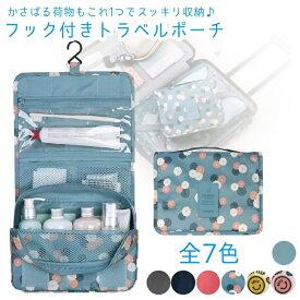 フック付き トラベルポーチ 旅行 化粧ポーチ コスメポーチ バッグ ハンガーフック 小物 収納 バッグインバッグ 防水 大容量