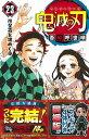 新品 送料無料 鬼滅の刃 23巻 フィギュア付き同梱版 ジャンプコミックス 集英社