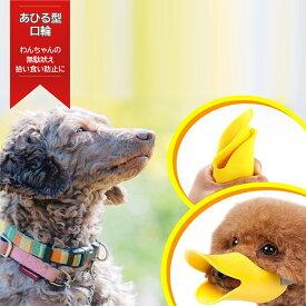 犬 吠え 防止 口輪 無駄吠え 拾い食い あひる口輪 かわいい あひる口 しつけ用 小中型犬用 ペット用品