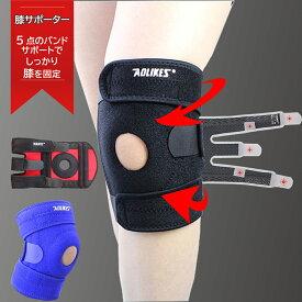 膝サポーター フリーサイズ ひざ サポーター らくらく膝ベルト 膝用サポーター 膝関節痛 膝の痛み ヘルスグッズ マジックバンド固定