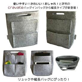 バッグインバッグ インナーバッグ リュック用 メンズバッグにもぴったり 縦長トート用 軽量 フェルト A4縦 レディース メンズ バッグの中を整理整頓 バッグが自立 バックインバック おしゃれ [cravate]