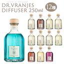 正規代理店 ドットール・ヴラニエス 250mlディフューザー★人気のACQUAアクア、ARIAアリアなど12種からお好みの香りを…