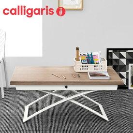 正規代理店 カリガリス calligarisMAGIC-J マジックジェイ CB5041-W カリガリス ダイニングテーブル 伸長式 カリガリス テーブル