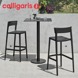 正規代理店 カリガリスSKINスキン CS1843カリガリス スツール カリガリス チェア イタリア製 チェア アウトドア