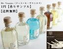 大人気ドットール・ヴラニエス香りを3種類選べる1円サンプル