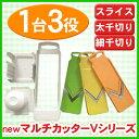 NEWマルチカッターVシリーズ スライサー セットあのマルチカッターがお買い求めやすいセットで!ニューマルチカッター野菜スライサー 野菜カッター送料無料