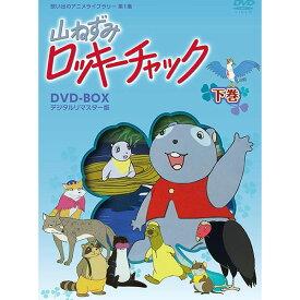 山ねずみ ロッキーチャック DVD-BOX(下巻)【送料無料】 デジタルリマスター版思い出のアニメライブラリー第一弾