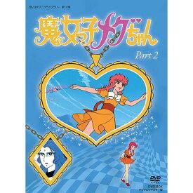魔女っ子メグちゃん DVD-BOX デジタルリマスター版 Part2想い出のアニメライブラリー 第10集