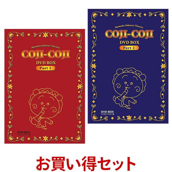 さくらももこ劇場 コジコジ DVD-BOX お得な【Part1】【Part2】セットデジタルリマスター版 想い出のアニメライブラリー 第24集コジコジDVD 送料無料