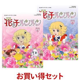 花の子ルンルン DVD-BOX お得な【Part1】【Part2】セットデジタルリマスター版 想い出のアニメライブラリー 第15集