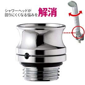 シャワーカイテキフィッティング TK-2010 田中金属製作所節水シャワーヘッドを取り付けた際に起こる、ヘッドの横向きを解決節水シャワーヘッド専用アダプタ ボリーナにもおすすめ
