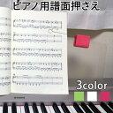 おさえま譜 ピアノ用譜面押さえ ピアノ、電子ピアノ、譜面台などに取り付けて使用します おさえまふ PLRMOF 楽譜押さ…