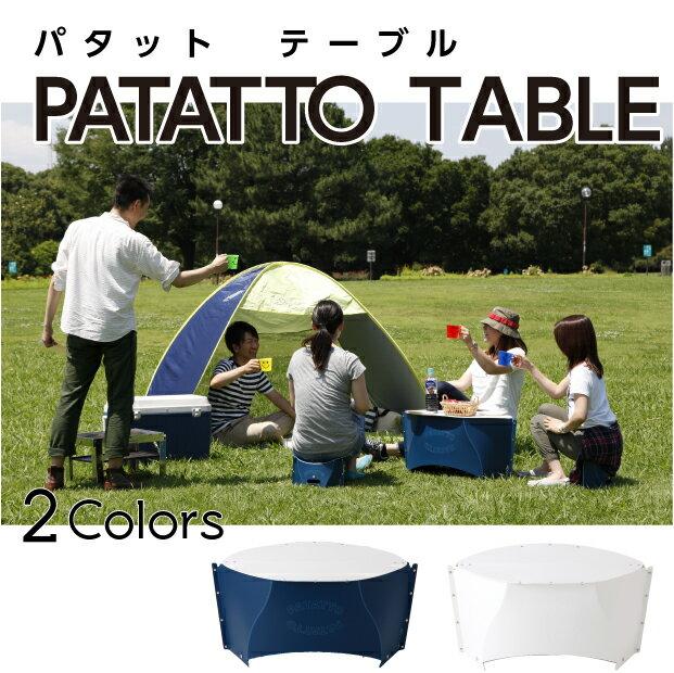 PATATTO TABLE パタット テーブル 折りたたみ テーブル 折り畳み テーブル