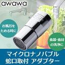 マイクロナノバブル 蛇口取付 アダプター awawa(アワアワ) 節水 おまけ付き 送料無料 田中金属製作所 正規品 マイクロバブル アワワ あわあわ あわわ