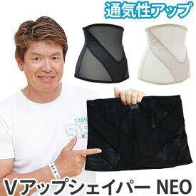 Vアップシェイパー ネオ ヒロミプロデュース VアップシェイパーNEO Vアップネオ Vアップシェーパーが薄型に進化 通気性アップ ブイアップシェイパー 夏用 ブラック ベージュ