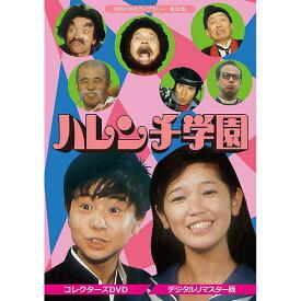 ハレンチ学園 コレクターズDVD デジタルリマスター版昭和の名作ライブラリー 第32集 ベストフィールド