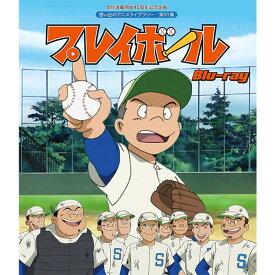 プレイボール Blu-ray ブルーレイ想い出のアニメライブラリー 第91集 ベストフィールド送料無料