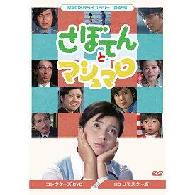 さぼてんとマシュマロ コレクターズDVD HDリマスター版昭和の名作ライブラリー 第45集 ベストフィールド