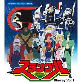 亜空大作戦スラングル Blu-ray Vol.1 ブルーレイ 想い出のアニメライブラリー 第111集ベストフィールド