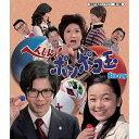 へんしん!ポンポコ玉 Blu-ray ブルーレイ 昭和の名作ライブラリー 第79集ベストフィールド