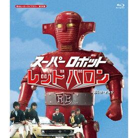 スーパーロボット レッドバロン Blu-ray ブルーレイ 甦るヒーローライブラリー 第36集ベストフィールド