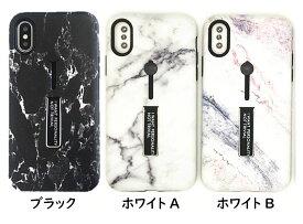 iPhone ケース リングベルト 大理石 マーブル iPhone 7 8 X XR XS XSMax ユニセックス スタンド付 おもしろ 耐衝撃 スマホケース 韓国 おもしろ 多機能 アイフォン カバー 軽量 おしゃれ かわいい 誕生日 記念日 select ギフト プレゼント などに