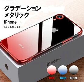 iPhone 7 8 X XS XR ケース グラデーション メッキ ユニセックス TPU 耐衝撃 スマホケース アイフォン カバー 軽量 かっこいい クール 韓国 おもしろ おしゃれ かわいい 誕生日 記念日 select ギフト プレゼント などに