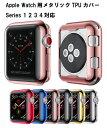【送料無料】Apple Watch Series 1 2 3 4 38mm 40mm 42mm 44mm 保護 カバー ケース アップルウォッチカバー アップル…