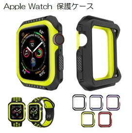 【送料無料】ダブルカラー Apple Watch Series 1 2 3 4 5 6 SE 保護 カバー ケース アップル ウォッチ ハード PC スポーツ シリコン 耐衝撃 スポーツ 可愛い かっこいい メンズ レディース 誕生日 記念日 select ギフト