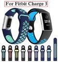 【送料無料】Fitbit Charge 3 対応 交換 スポーツ バンド ベルト ダブルカラー シリコン ソフト フィットビット チャ…