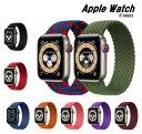 Apple Watch Series 1 2 3 4 5 6 SE 対応 交換 バンド 編み ブレイデッド ソロループタイプ シリコン メッシュ Apple …