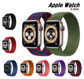 Apple Watch Series 1 2 3 4 5 6 SE 対応 交換 バンド 編み ブレイデッド ソロループタイプ シリコン メッシュ Apple Watch ベルト 44mm 42mm 40mm 38mm 時計バンド アップルウォッチバンド 腕時計ストラップ 誕生日 記念日 select ギフト プレゼント などに