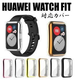 【送料無料】 Huawei Watch Fit TIA-B09 / TIA-B19 保護 カバー ケース ソフト メタリック スマートウォッチ シリコン ファーウェイ ウォッチ フィット 可愛い 耐衝撃 スポーツ アウトドア メンズ レディース 誕生日 記念日 select ギフト プレゼント