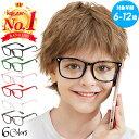 【あす楽】JIS検査済 ブルーライトカットメガネ 子供 こども キッズ用 キッズ 子供用 PCメガネ PC眼鏡 度なし 男の子 …