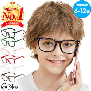 【あす楽】JIS検査済 ブルーライトカットメガネ 子供 こども キッズ用 キッズ 子供用 PCメガネ PC眼鏡 度なし 男の子 女の子 スマホ パソコン PC タブレット ブルーライト メンズ レディース お