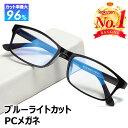 【楽天ランキング1位】JIS規格検査済 ブルーライトカット PCメガネ 伊達眼鏡 度なし クリアレンズ おしゃれ パソコン …